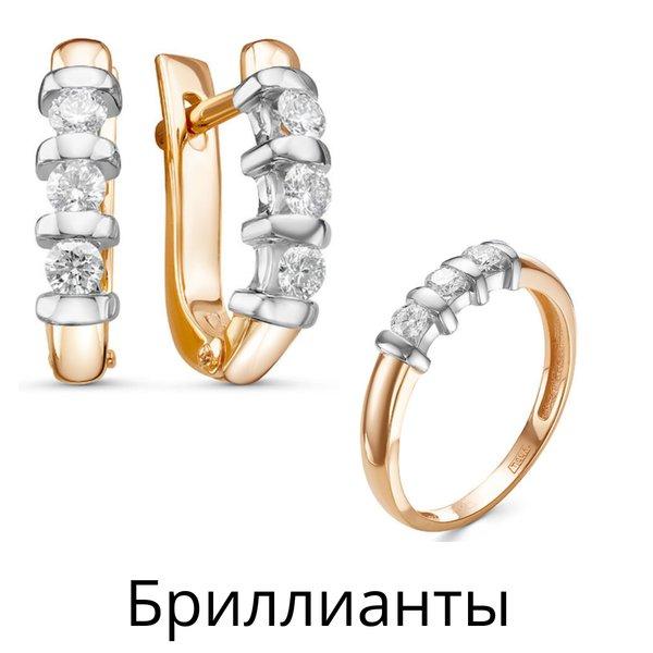 Бриллианты золото